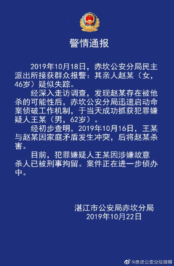 广东湛江:家庭矛盾引冲突 62岁