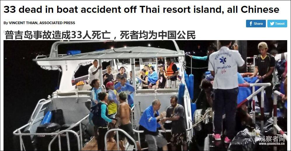 ABC援引美联社报道截图 当地政府还表示,死者将被送往殓房进行身份确认,随后按照家属要求,可将遗体送往中国,或直接在泰国进行宗教性丧礼。 报道称,事发后有38名中国游客被送往普吉府医院救治。目前,绝大多数的医生都表示患者已经可以回家,但仍有11名中国人留院。 另一方面,有关那23名失踪人员,泰国军方称这将是明天的主要搜救任务。但这并不意味着今天的营救任务告一段落。泰国通讯社称,截至当地时间晚间8点,搜救船仍在不停作业。