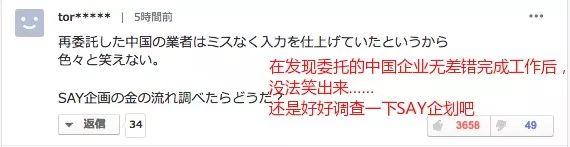 """▲""""在发现委托的中国企业无差错完成工作后,没法笑出来……还是好好调查一下Say企划吧。"""""""