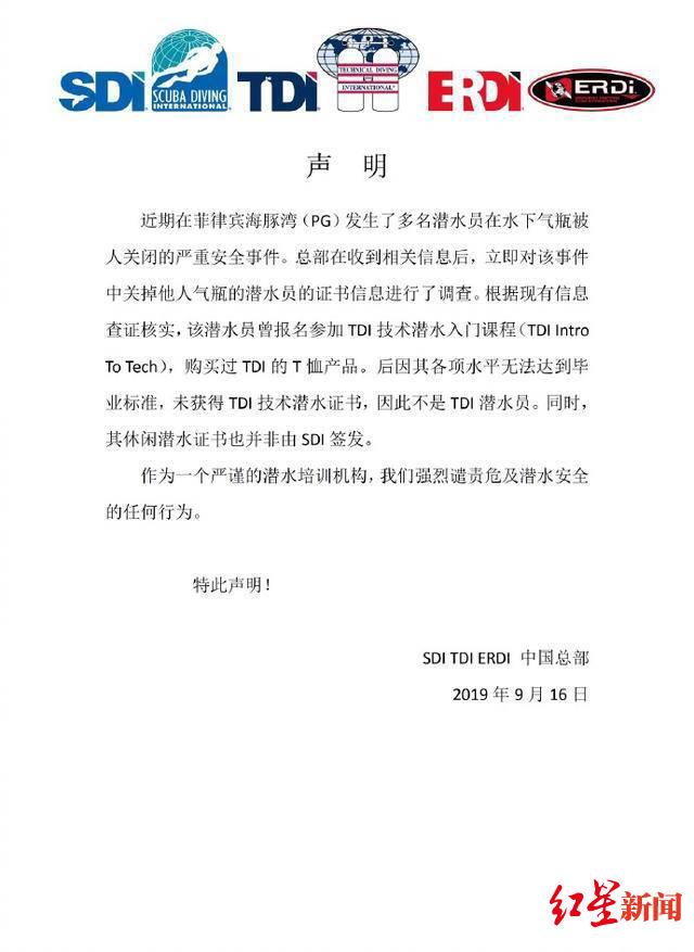 ▲SDI TDI ERDI中国总部的声明