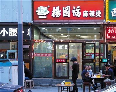 北京一家杨国福麻辣烫门店。新京报记者 王远征 摄