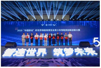 2019世界物联网博览会|中国移动物联网开发者大会举行