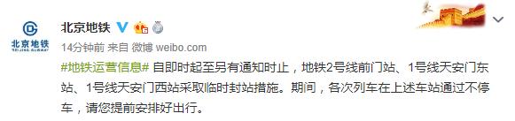 学生赚手机赚钱邀请码_北京地铁:即时起地铁前门站等三个站临时封站