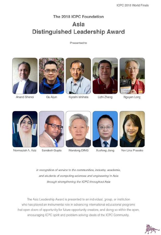 创新创业学院常务副院长张立志荣获ACM