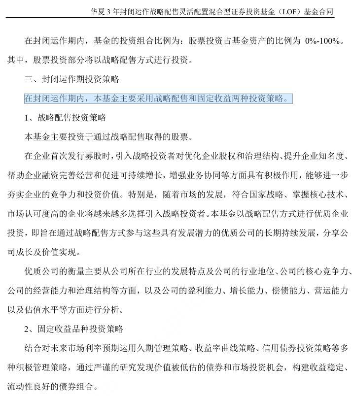 华夏3年封闭运作战略配售灵活配置混合型证券投资基金公告的投资策略