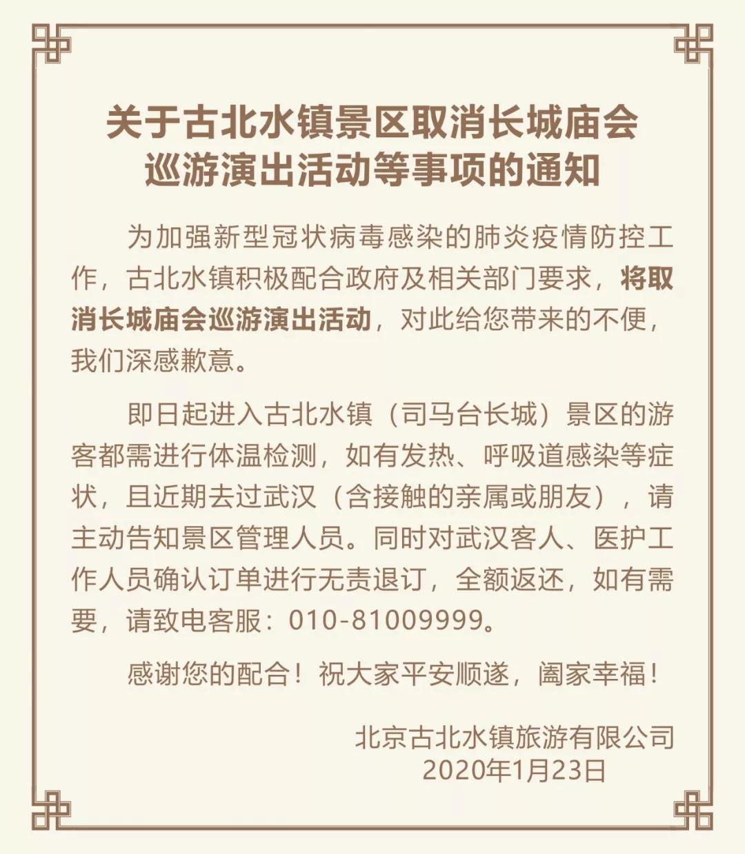 长城庙会巡演活动取消 进古北水镇需体温检测图片