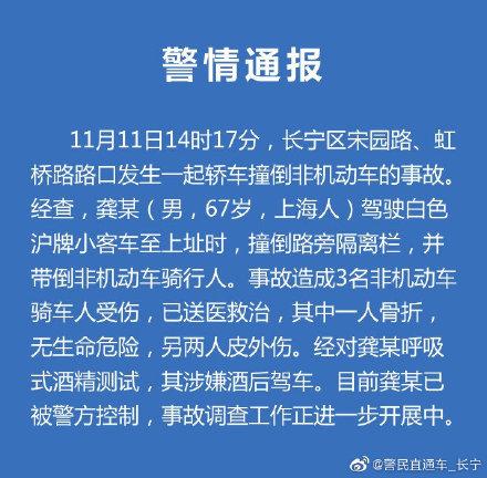 上海市长宁区发生一起交通事故,一男子涉嫌酒后驾车