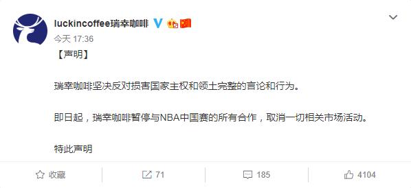 深港图库 瑞幸咖啡:暂停与NBA中国赛所有合作
