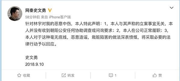9月10日,网秦董事长史文勇在其微博中否认了林宇的指控。