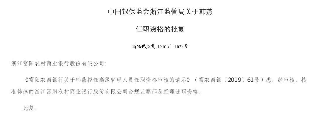 浙江富阳农村商业银行合规监察部总经理韩燕任职资格获批