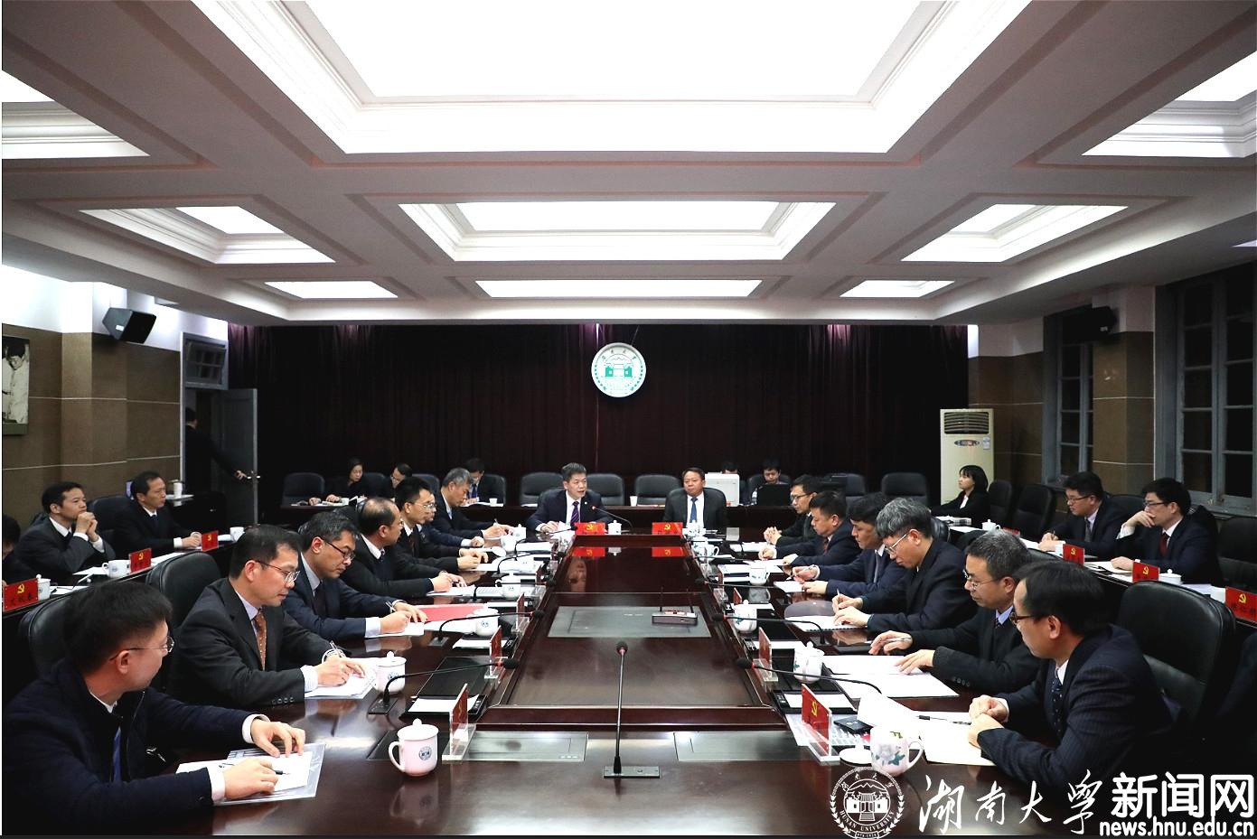 中共湖南大学第九届委员会第一次全体会议举行