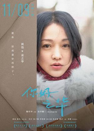 《你好,之华》曝角色海报 杜江在片中饰演周迅丈夫