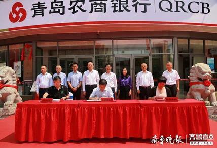 青岛速度!山东自贸区首家金融机构在青挂牌开业