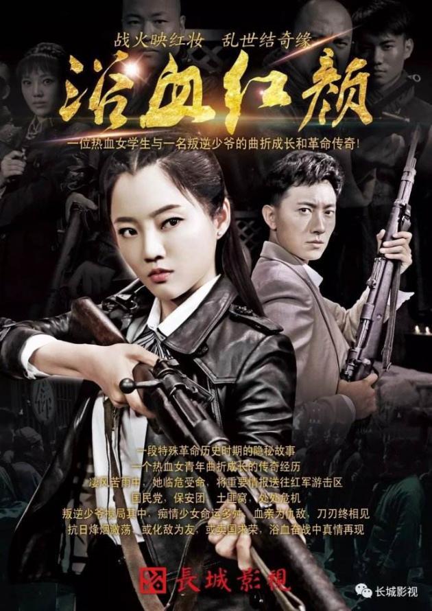 长城红颜出品电视剧《浴血海报》影视港剧最全的网站图片