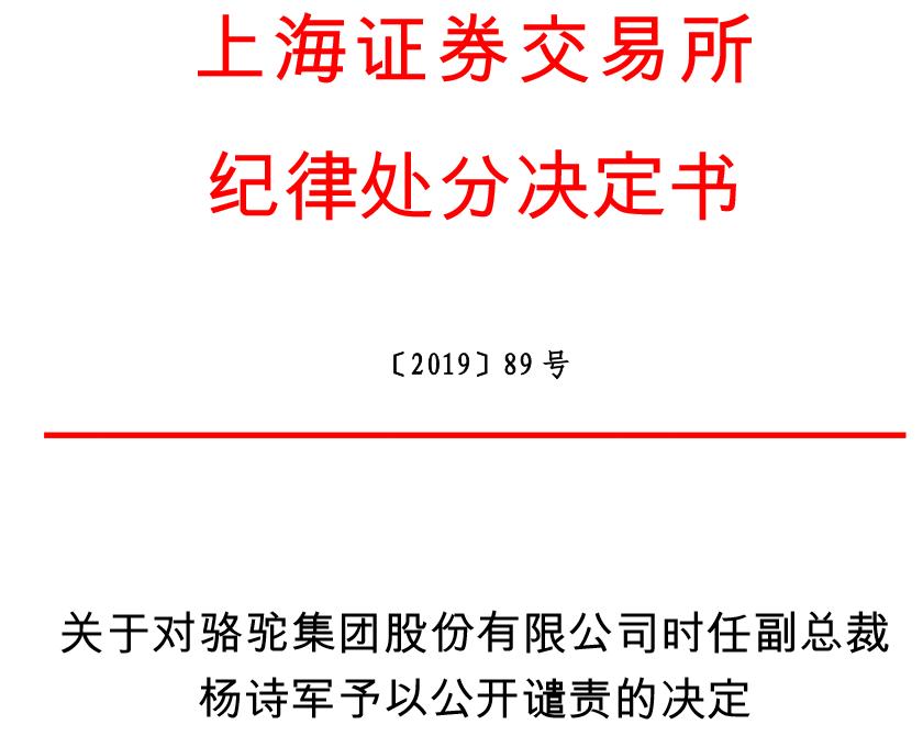 """骆驼股份25年""""老臣""""违规减持 上交所予以公开谴责"""