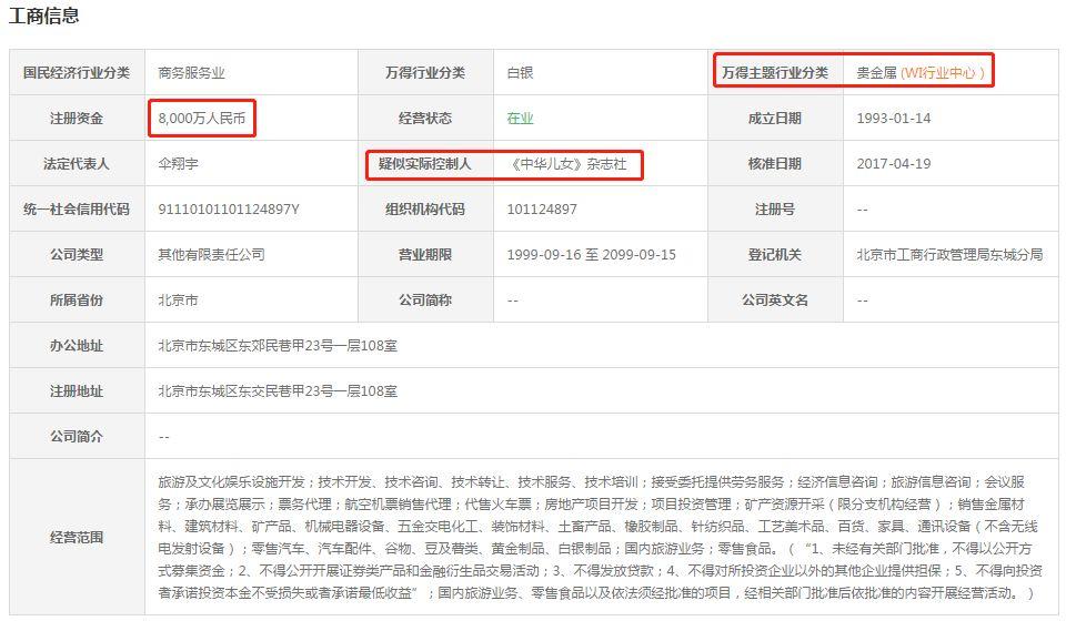 中青旅实业爆雷 旗下子公司5亿信托实质违约!
