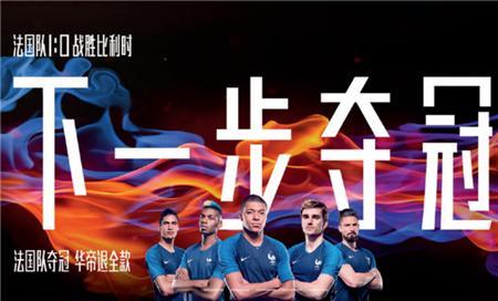 """7月12日,""""法国队夺冠,华帝退全款""""的广告依旧占据华帝官网首页。"""