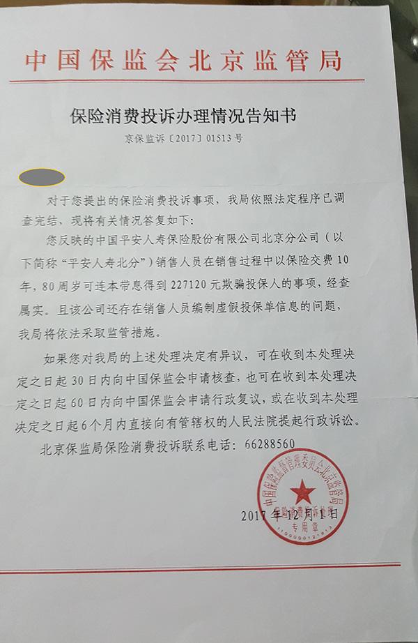 北京保监局发给魏先生的保险消费投诉办理情况告知书。