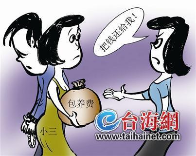 """厦门女子状告""""小三"""" 追回前夫260万""""包养费"""""""