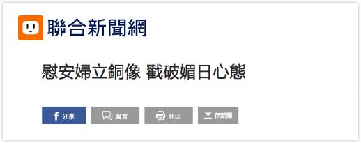 台湾联合新闻网报道截图。