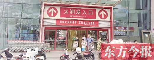 郑州大润发陇海路店