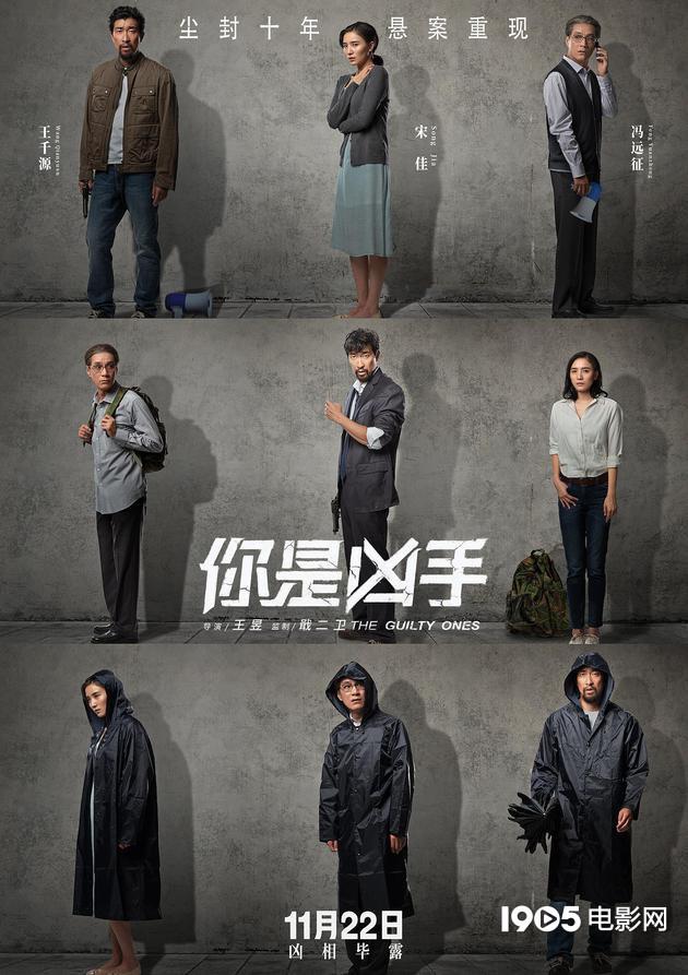 《你是凶手》定档:王千源、宋佳破解离奇绑架案