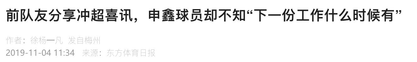 扎心!前队友分享冲超喜悦,上海申鑫球员百感交集