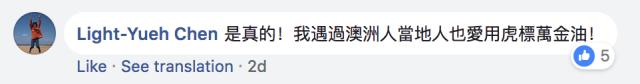 """德国人不解:台湾人为何要来德国买""""中国油""""?大蛇丸死了"""