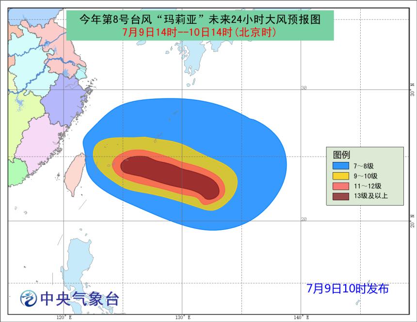 """气象台发布台风黄色预警 台风""""玛莉亚""""即将登陆"""