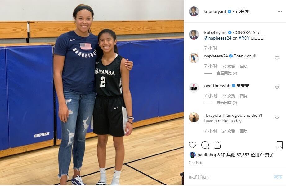 科比晒二女儿吉安娜与WNBA最佳新秀的合照