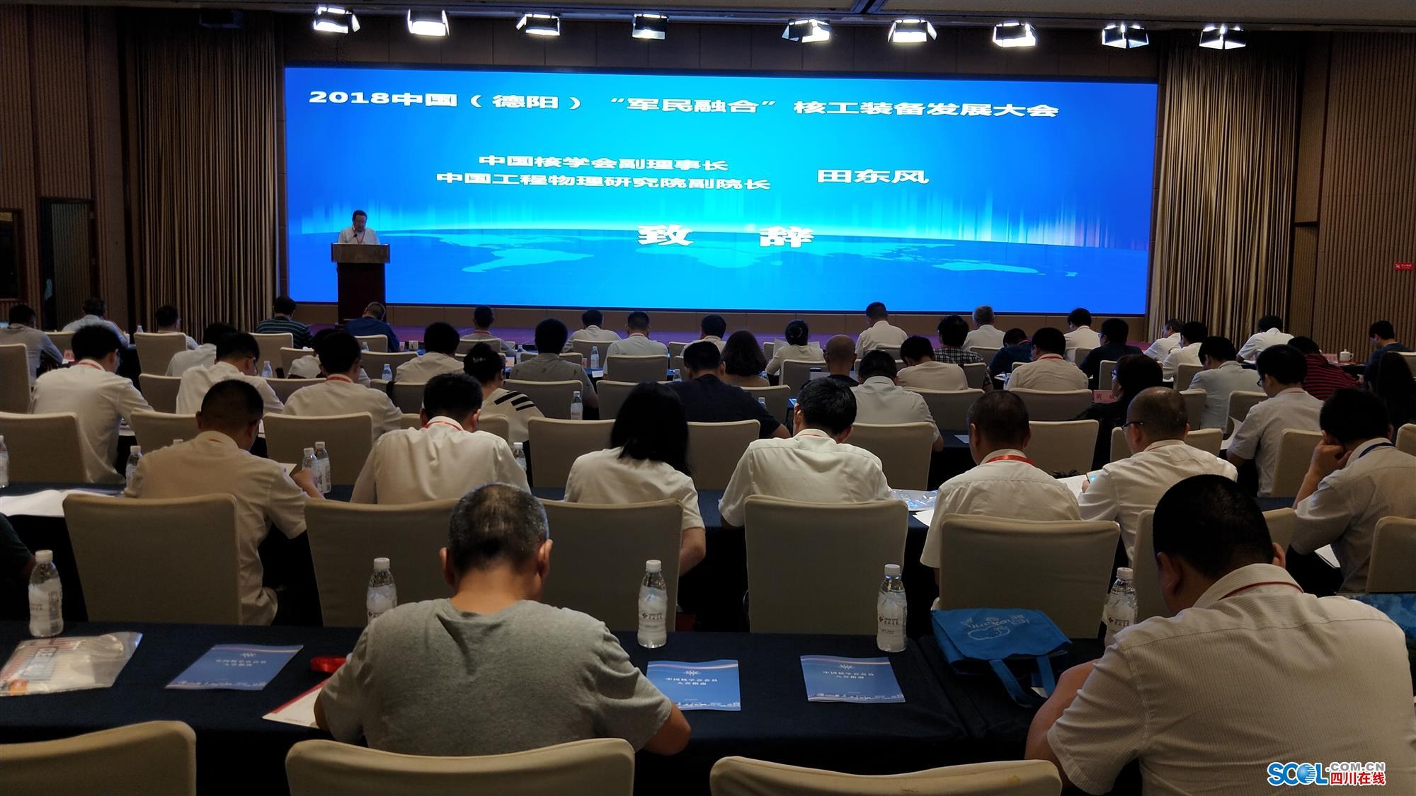 德阳市装备德阳(中国)基础融合核工举办v基础平面设计军民书籍图片