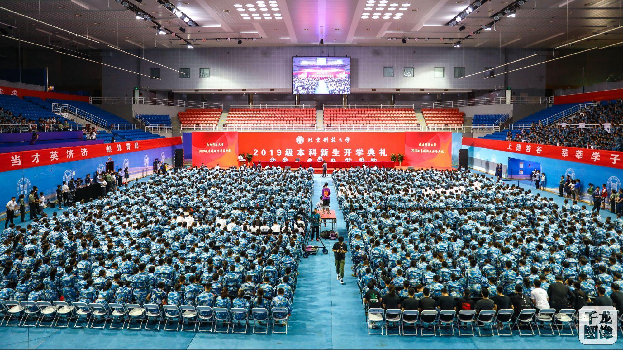 """北京科技大学校长寄语新生:成长为贝壳中的""""璀璨珍珠"""""""