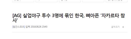 """韩国《日刊体育》:被3名业余棒球投手困住的韩国,痛彻心扉的""""雅加达惨案"""""""