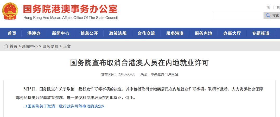 国务院宣布台港澳人员就业重大利好 绿媒却这样说同创娱乐注册