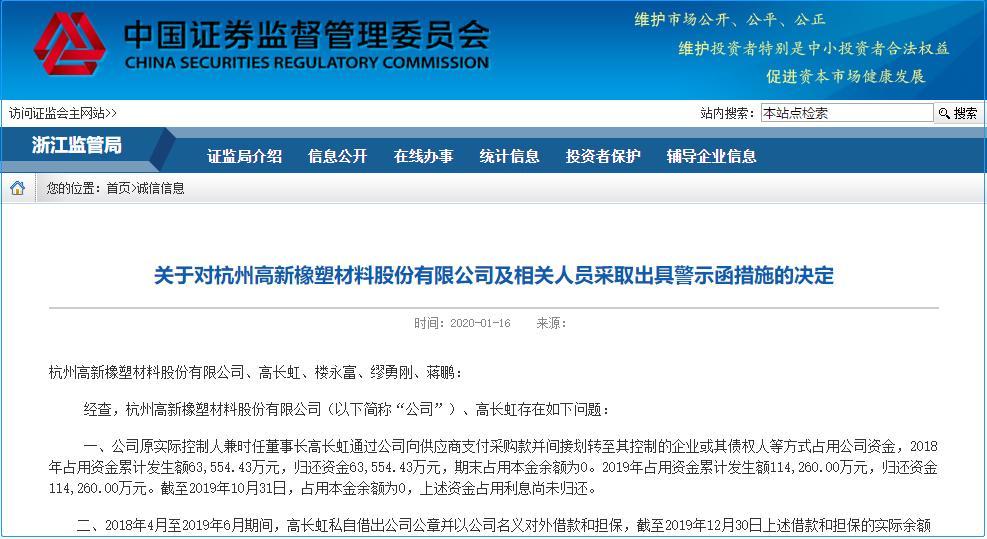 杭州高新深陷债务漩涡董事长占用11亿资金 私借公章对外借款、担保超1亿元