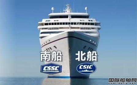 中船集团和中船重工正式合并