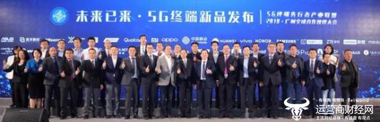 中国移动发布5G终端先行者2020年