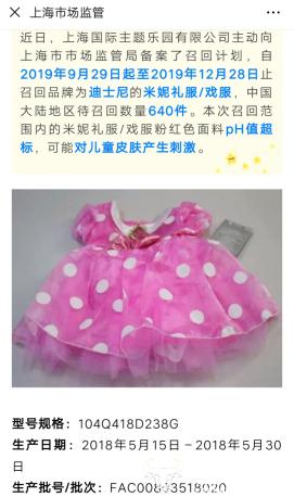 上海迪斯尼被查出童装PH值超标 继景区双标后对儿童也不上心