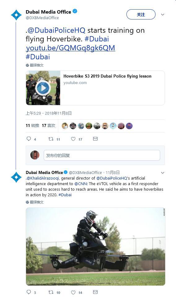 迪拜警方:训练警察驾驶飞行摩托 从空中打击罪犯