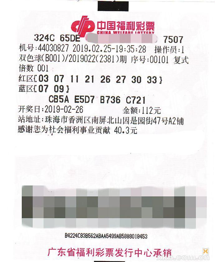 """珠海幸运儿""""8+2""""复式摘561万"""
