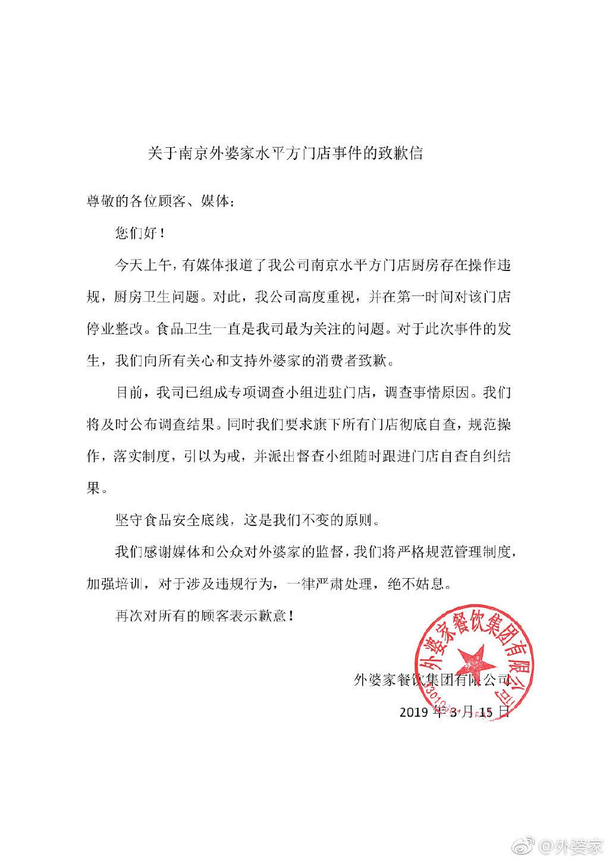 2019年3月21日,外婆家通过官方微博发布致歉信。@外婆家 图