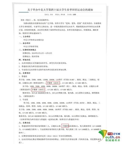 图为学校运动会通知。中国青年网记者 李华锡 供图