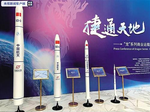 """中国航天""""龙""""系列商业运载火箭发布"""