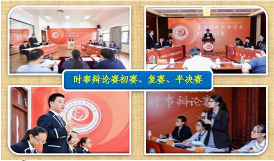 第二届北京中学生时事辩论赛落下帷幕