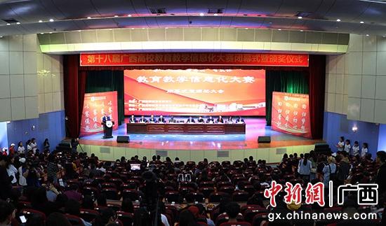第十八届广西高校教育教学信息化大赛在桂林举行