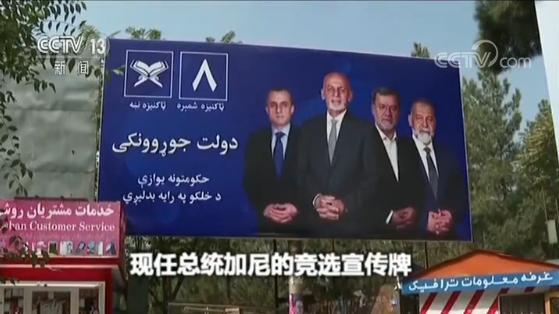 <b>阿富汗总统选举今日举行 这两人优势较为明显</b>