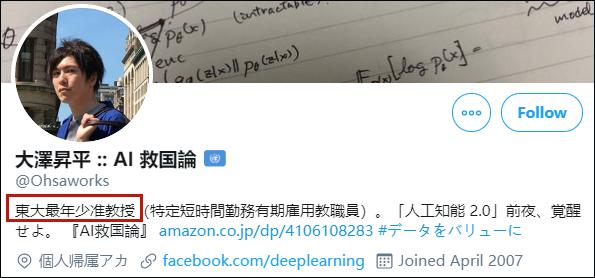 """公开歧视中国人的东大""""准教授""""道歉 却归咎于AI"""