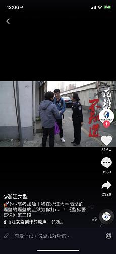 图为 女监在抖音火的说唱小视频截图