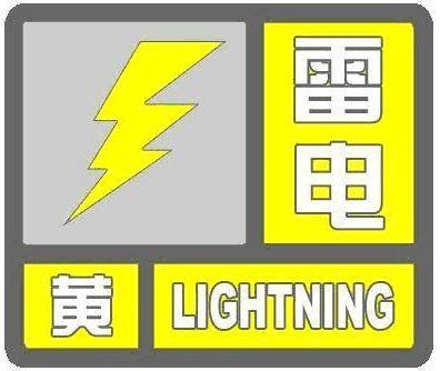 雷雨来袭 北京发布雷电黄色预警
