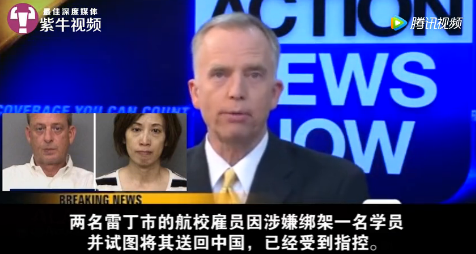美国航校两高管受到多项重罪指控 涉绑架中国学员
